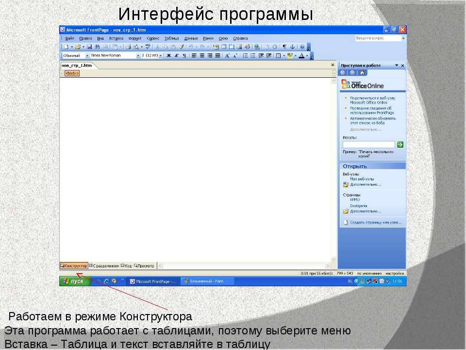 """Интерфейс программы """"Работаем в режиме Конструктора Эта программа работает с ..."""