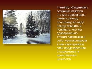 Нашему обыденному сознанию кажется, что мы отдаем дань памяти своему прошлому...