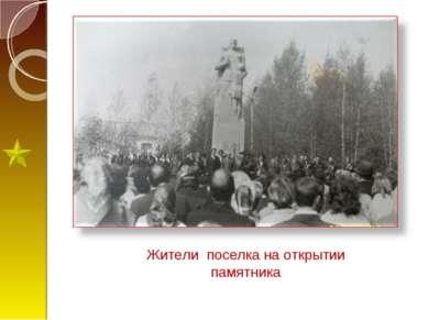 Жители поселка на открытии памятника
