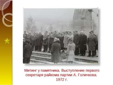 Митинг у памятника. Выступление первого секретаря райкома партии А. Голичкова...