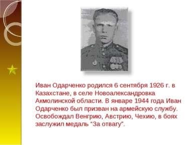 Иван Одарченко родился 6 сентября 1926 г. в Казахстане, в селе Новоалександро...