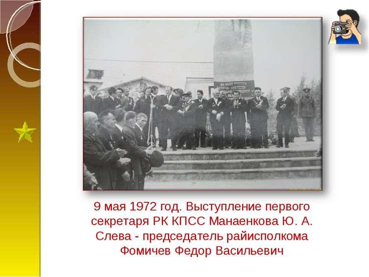 9 мая 1972 год. Выступление первого секретаря РК КПСС Манаенкова Ю. А. Слева ...