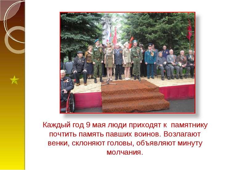 Каждый год 9 мая люди приходят к памятнику почтить память павших воинов. Возл...