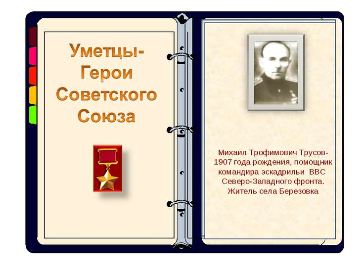 Николай Петрович Маркин -1925 года рождения, участник Висло-Одерской операции...