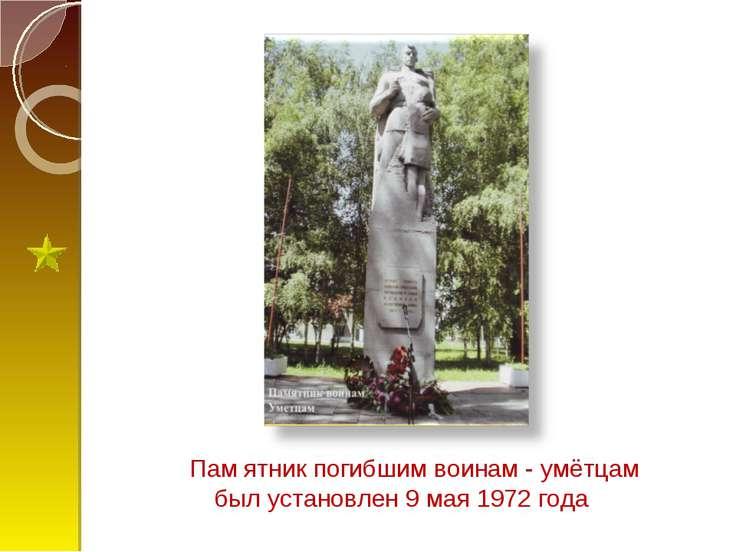Пам ятник погибшим воинам - умётцам был установлен 9 мая 1972 года