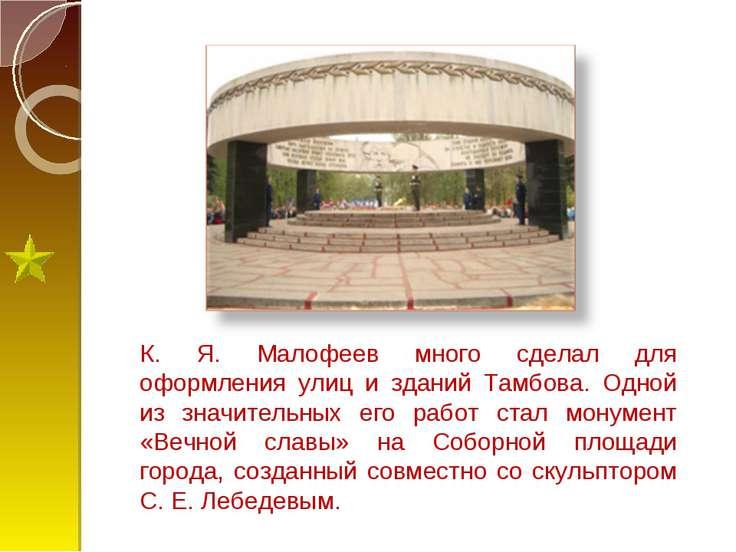 К. Я. Малофеев много сделал для оформления улиц и зданий Тамбова. Одной из зн...
