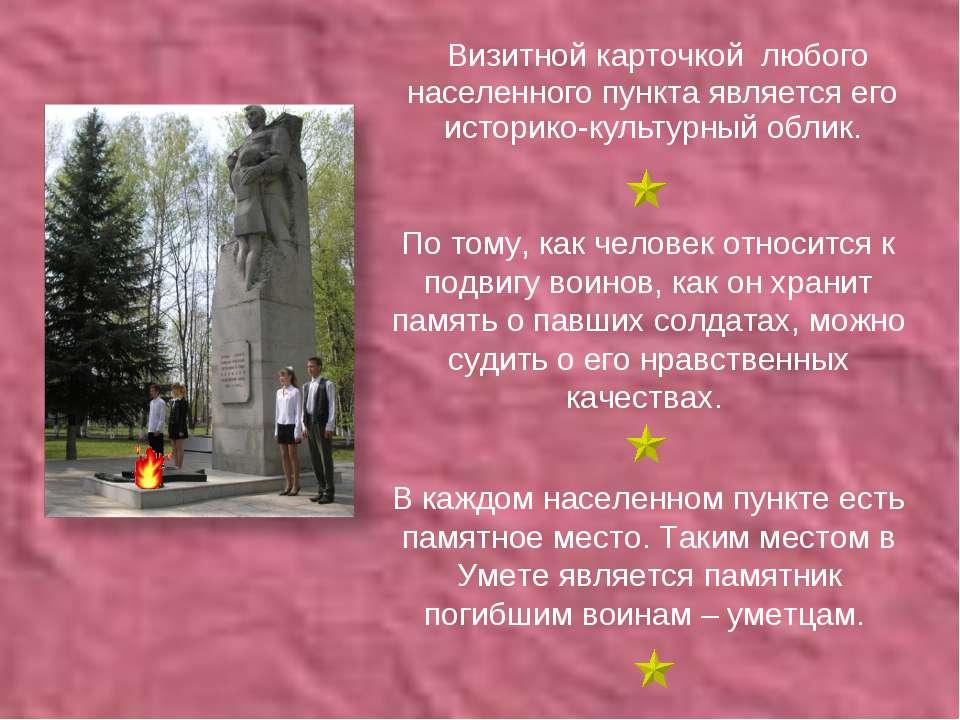 Визитной карточкой любого населенного пункта является его историко-культурный...