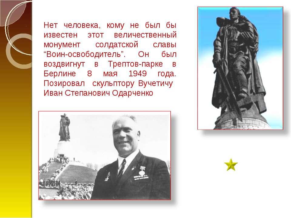 Нет человека, кому не был бы известен этот величественный монумент солдатской...
