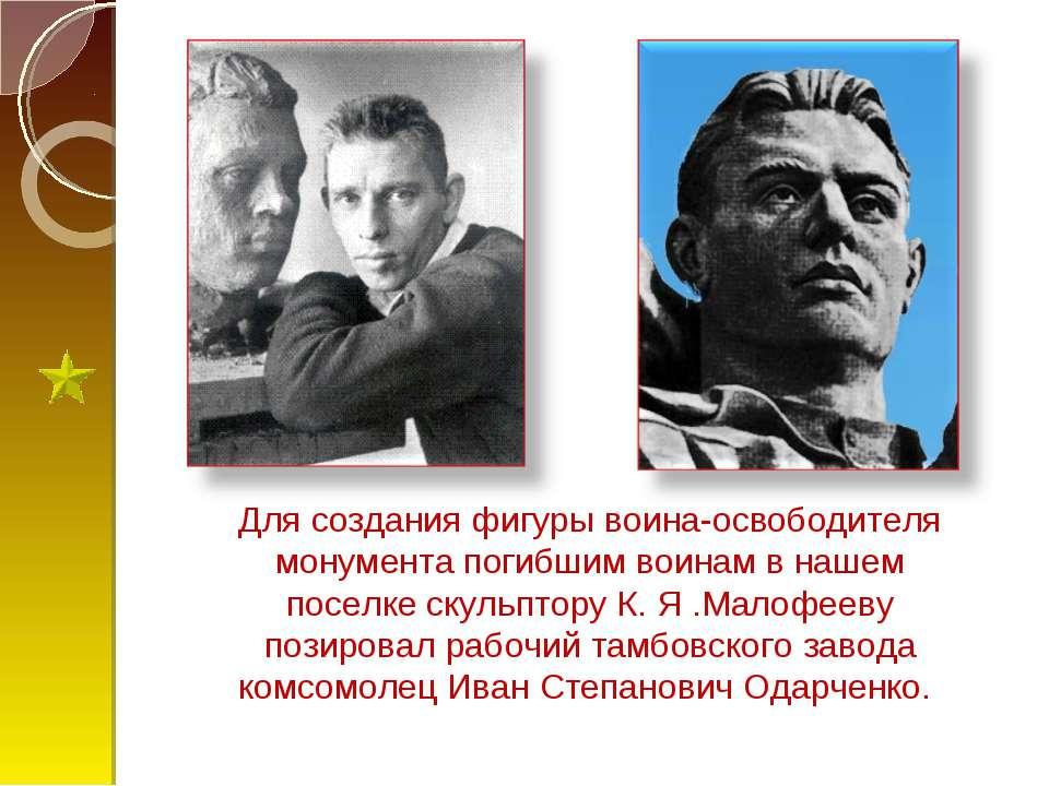 Для создания фигуры воина-освободителя монумента погибшим воинам в нашем посе...