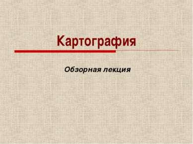 Картография Обзорная лекция