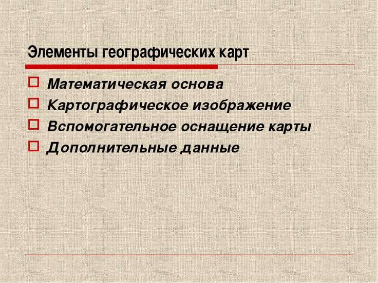 Элементы географических карт Математическая основа Картографическое изображе...