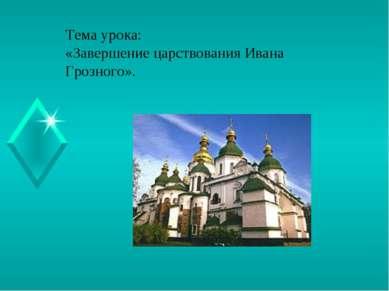 Тема урока: «Завершение царствования Ивана Грозного».