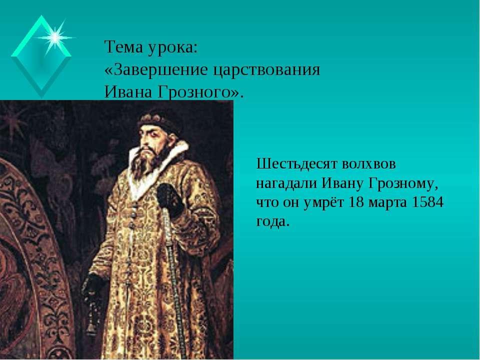 Тема урока: «Завершение царствования Ивана Грозного». Шестьдесят волхвов нага...