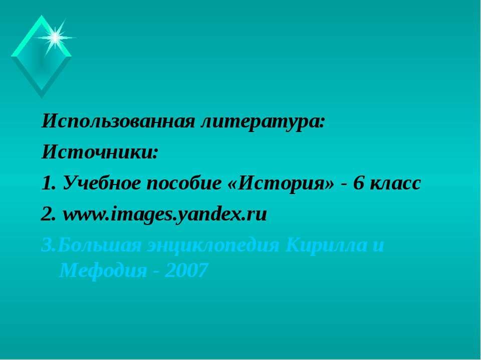 Использованная литература: Источники: 1. Учебное пособие «История» - 6 класс ...