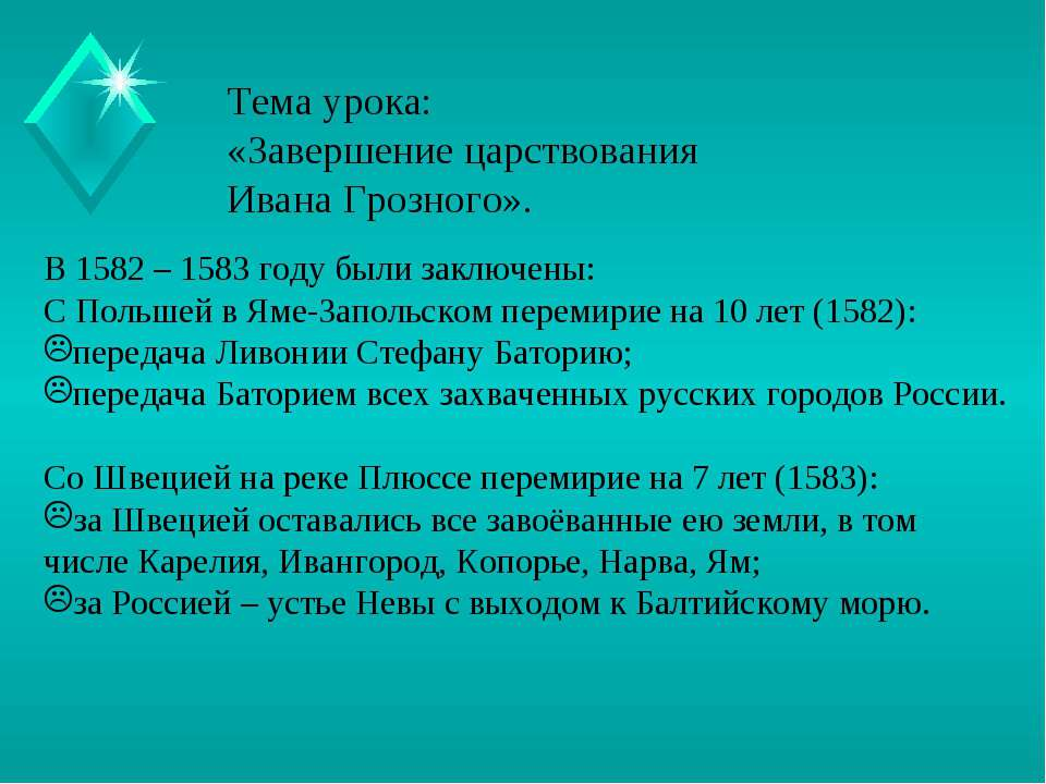 Тема урока: «Завершение царствования Ивана Грозного». В 1582 – 1583 году были...
