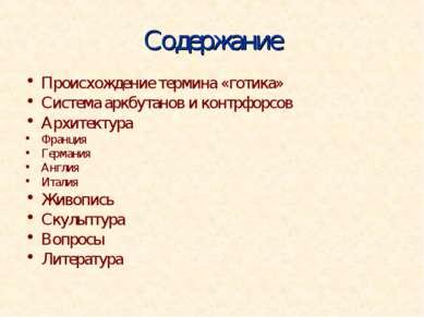 Содержание Происхождение термина «готика» Система аркбутанов и контрфорсов Ар...