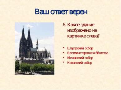 Ваш ответ верен 6. Какое здание изображено на картинке слева? Шартрский собор...