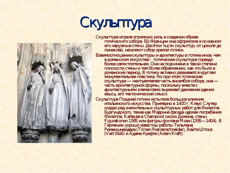 Скульптура Скульптура играла огромную роль в создании образа готического собо...