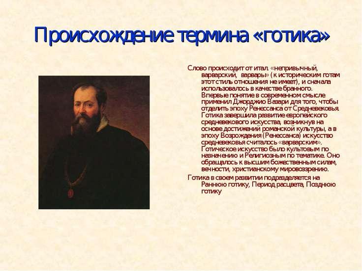 Происхождение термина «готика» Слово происходит от итал. «непривычный, варвар...