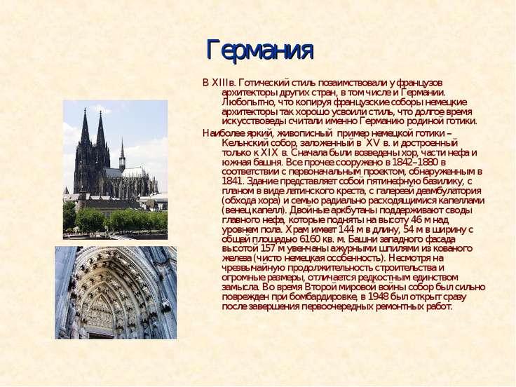 Германия В XIIIв. Готический стиль позаимствовали у французов архитекторы дру...