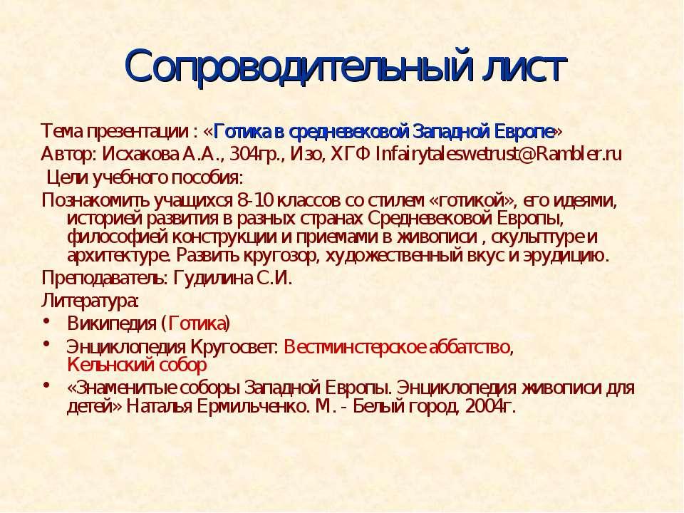 Сопроводительный лист Тема презентации : «Готика в средневековой Западной Евр...