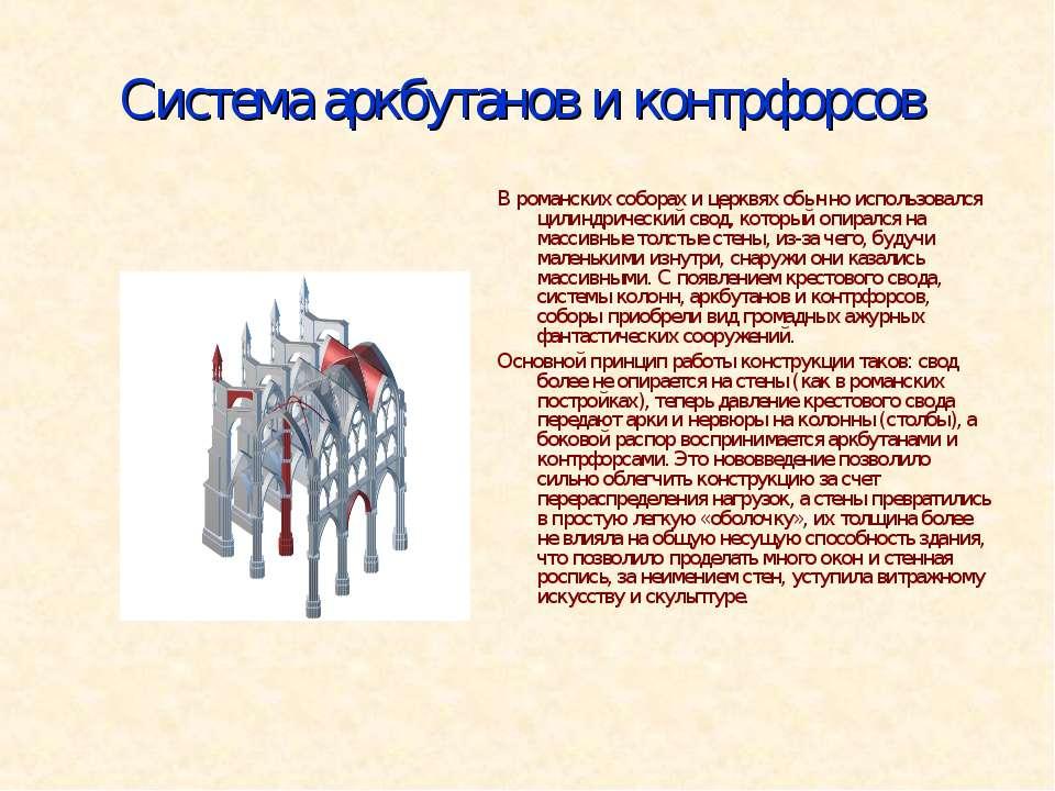 Система аркбутанов и контрфорсов В романских соборах и церквях обычно использ...