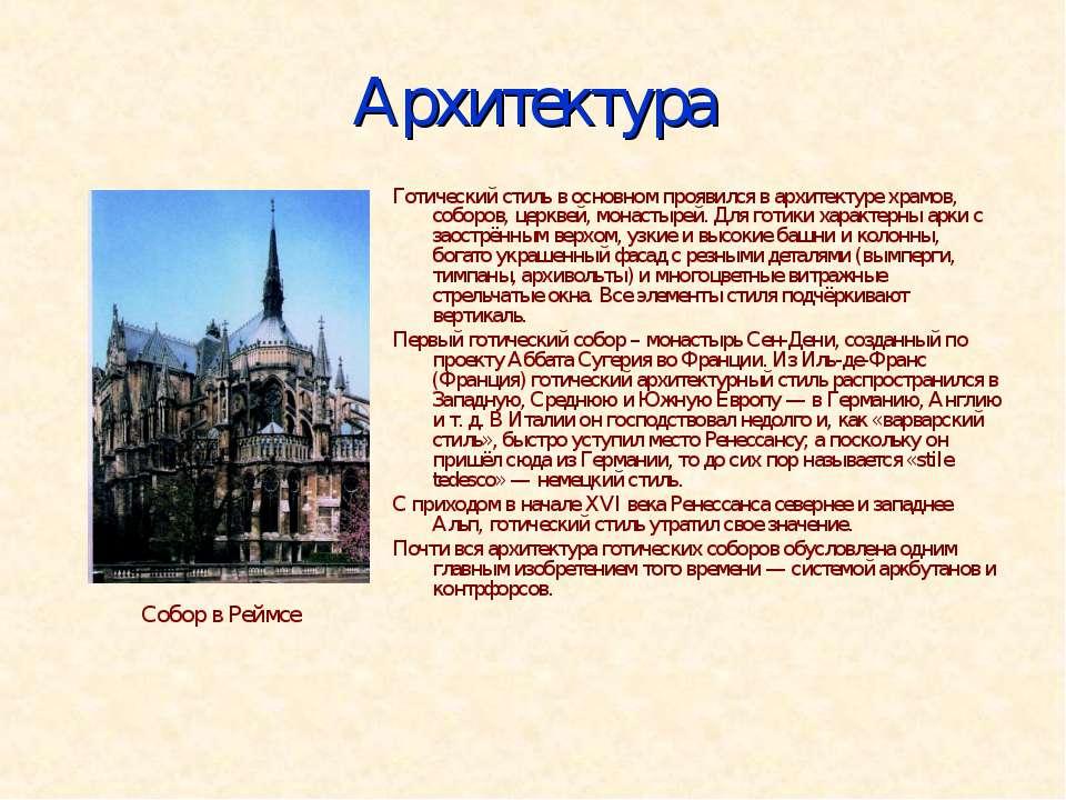 Архитектура Готический стиль в основном проявился в архитектуре храмов, собор...