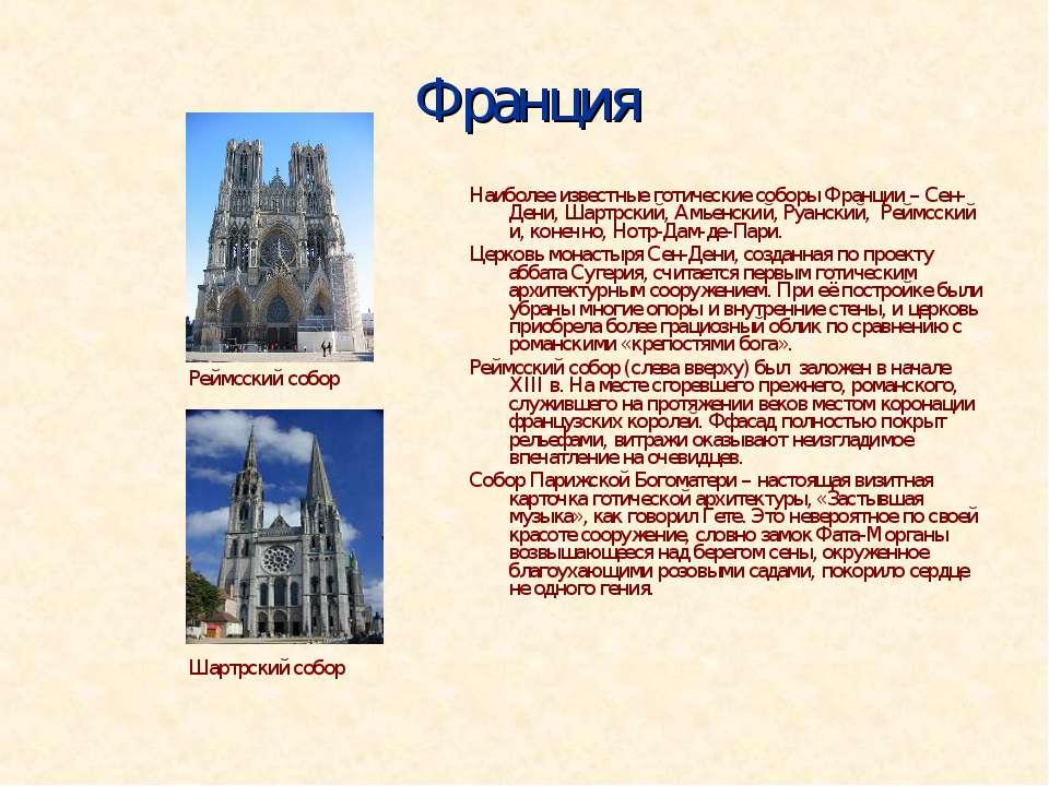 Франция Наиболее известные готические соборы Франции – Сен-Дени, Шартрский, А...