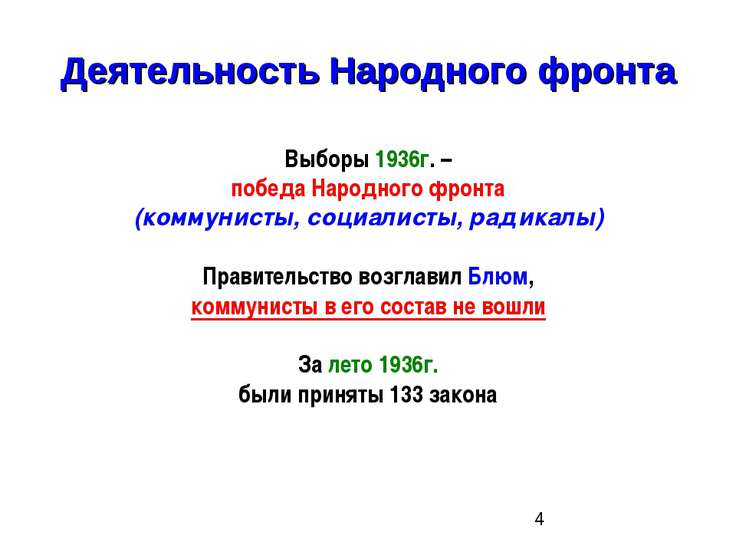 Деятельность Народного фронта Выборы 1936г. – победа Народного фронта (коммун...