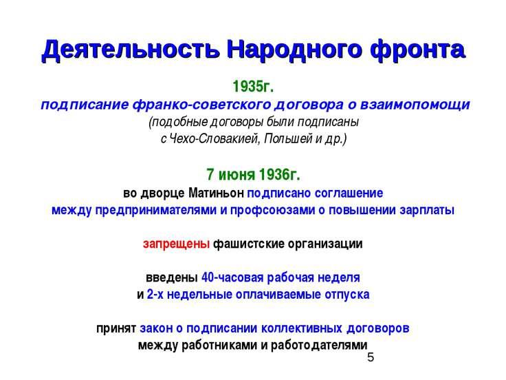 Деятельность Народного фронта 1935г. подписание франко-советского договора о ...