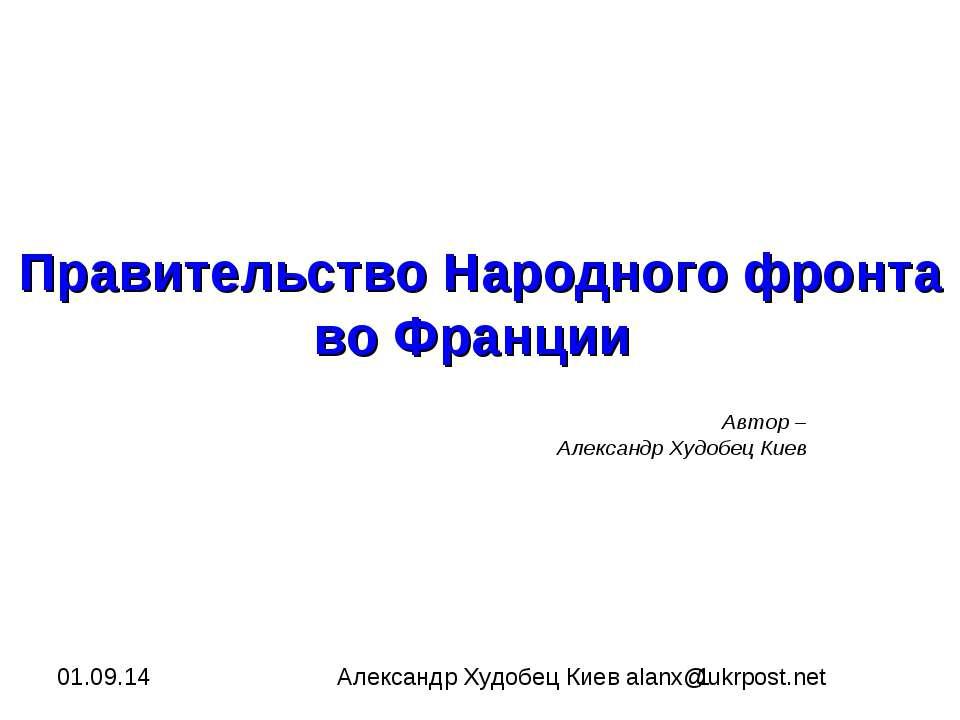 Правительство Народного фронта во Франции Автор – Александр Худобец Киев Алек...