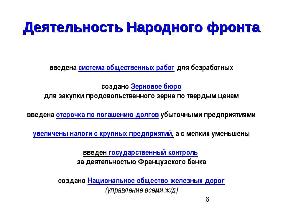 Деятельность Народного фронта введена система общественных работ для безработ...