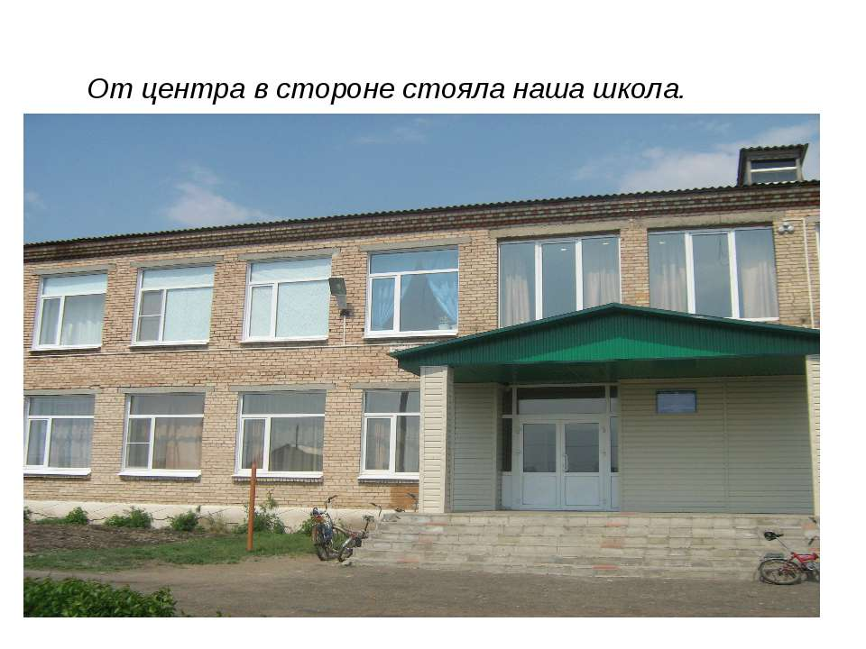 От центра в стороне стояла наша школа.