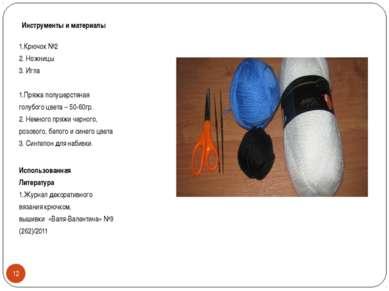 Инструменты и материалы 1.Крючок №2 2. Ножницы 3. Игла 1.Пряжа полушерстяная ...