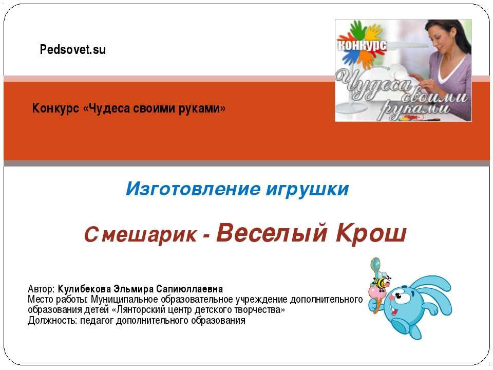 Смешарик - Веселый Крош Изготовление игрушки Pedsovet.su Конкурс «Чудеса свои...