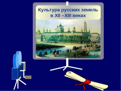 Культура русских земель в XII –XIII веках