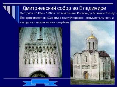 Дмитриевский собор во Владимире Построен в 1194 – 1197 гг. по повелению Всево...