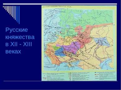 Русские княжества в XII - XIII веках