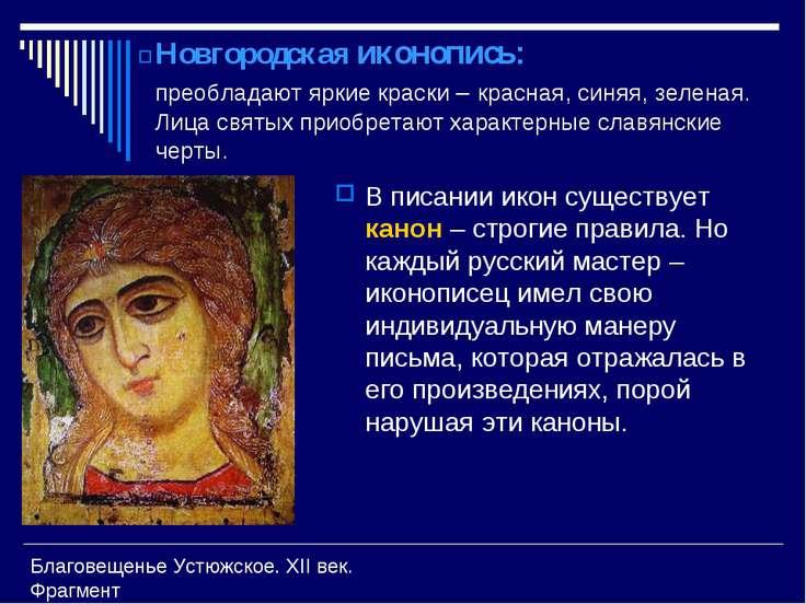 Новгородская иконопись: преобладают яркие краски – красная, синяя, зеленая. Л...
