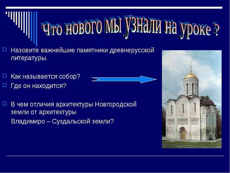 Назовите важнейшие памятники древнерусской литературы. Как называется собор? ...