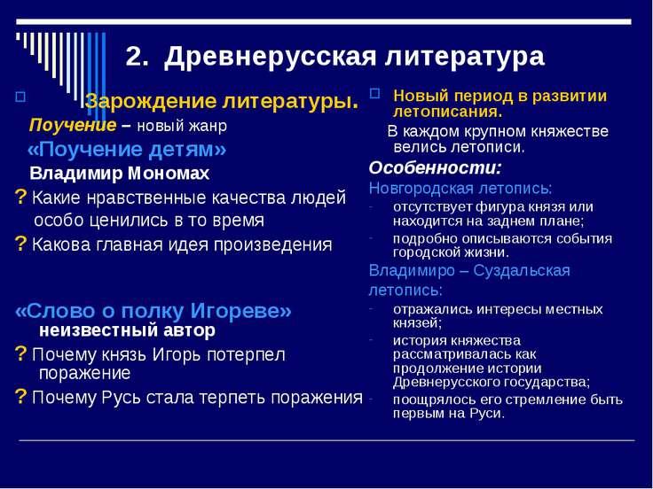 2. Древнерусская литература Зарождение литературы. Поучение – новый жанр «Поу...