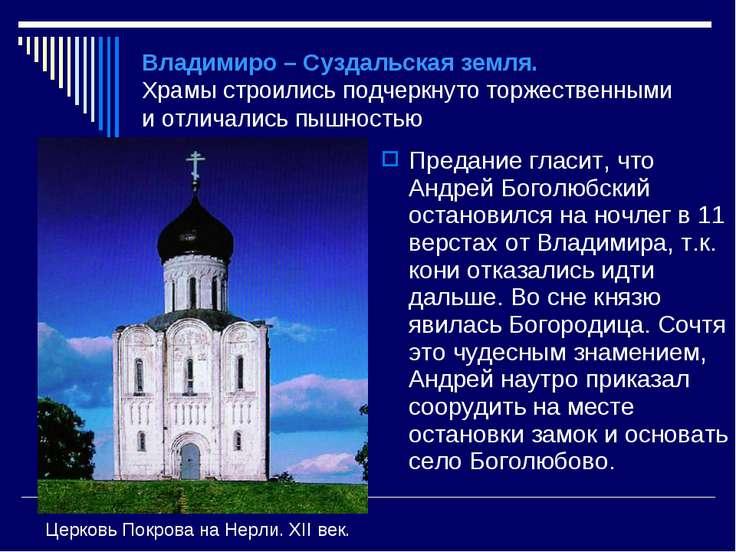 Владимиро – Суздальская земля. Храмы строились подчеркнуто торжественными и о...