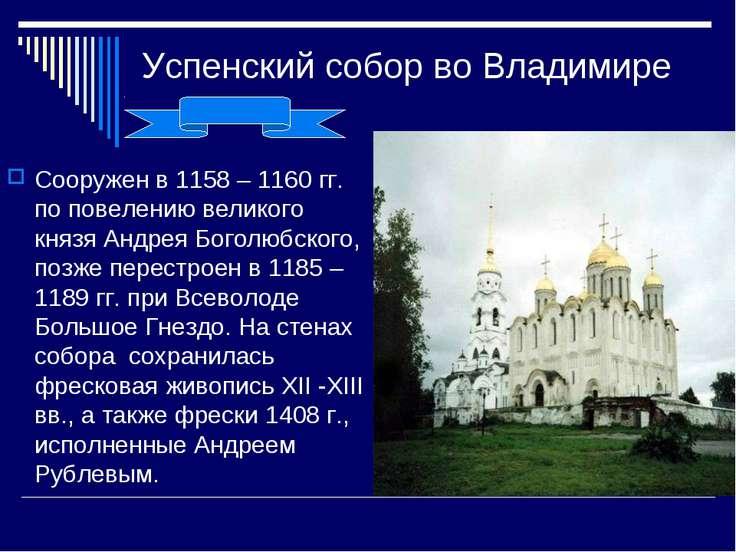 Успенский собор во Владимире Сооружен в 1158 – 1160 гг. по повелению великого...