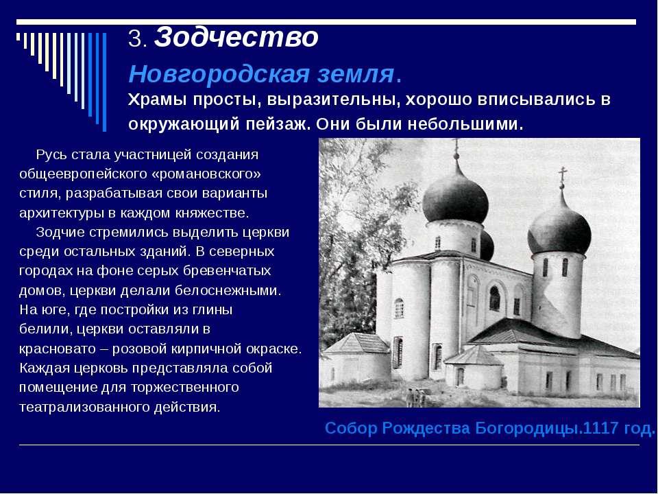 3. Зодчество Новгородская земля. Храмы просты, выразительны, хорошо вписывали...