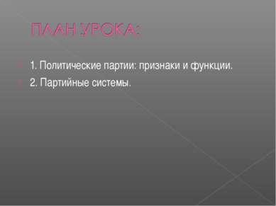 1. Политические партии: признаки и функции. 2. Партийные системы.