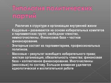 Различия в структуре и организации внутренней жизни Кадровые – развиваются на...