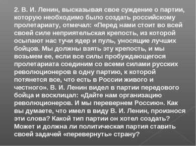 2. В. И. Ленин, высказывая свое суждение о партии, которую необходимо было со...