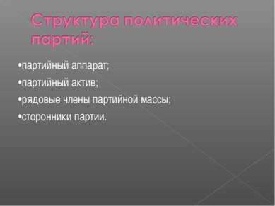 •партийный аппарат; •партийный актив; •рядовые члены партийной массы; •сторон...