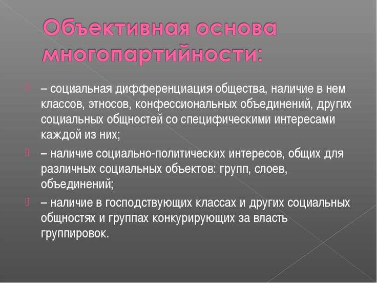– социальная дифференциация общества, наличие в нем классов, этносов, конфесс...