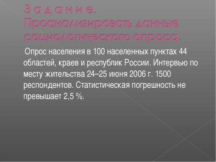 Опрос населения в 100 населенных пунктах 44 областей, краев и республик Росси...